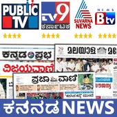 Kannada Live News:TV9 Kannada,Suvarna News&allRank 2 0 APK