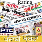 Punjabi News: Jagbani, Ajit, Ptc News, &All Rating 1 2 APK