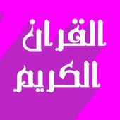 com.quiran.abobakr.chatri 1.0