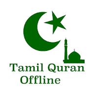 Tamil Quran 1.2