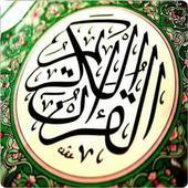 com.quran.kareem.tafseer 1.3