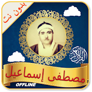 Mustafa Ismail Full Quran Offline MP3 & Read 1.0