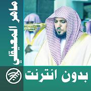 maher al muaiqly - full quran & offline 1.0