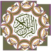 15 Line Quran Al-Kareem 1.6