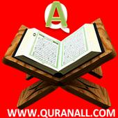 HOLY QURAN WITH DARI TRANSLATION 1.0