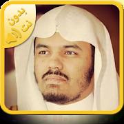 Quran mp3 By Yasser DossariQuranForMuslimsMusic & Audio