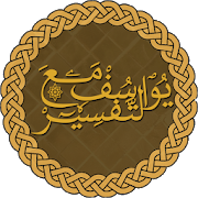 Surat Yusuf with Tafsir 2.0