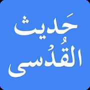 Hadith Qudsi - Ramadan 2017 1.4