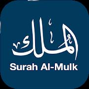 Surah Al-Mulk 2.6