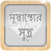 সুস্বাস্থ্যের সূত্র  (Rules Of Good Health Bangla) 10