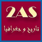 دروس و ملخصات التاريخ و الجغرافيا ثانية ثانوي 2AS 1.0