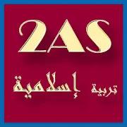 دروس التربية الإسلامية ثانية ثانوي 2AS 1.0