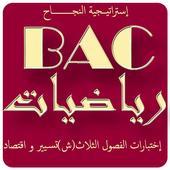 إختبارات الرياضيات BAC شعبة تسيير و إقتصاد 7.0