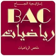 BAC ملخص الرياضيات 5.0