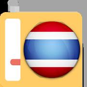 Thai Radios 1.0