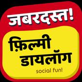 Filmi Dialogue Social Fun 2019 1.0.6