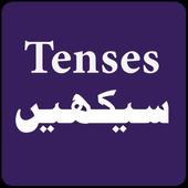 English Tenses in Urdu 1.5
