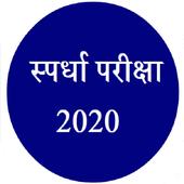 स्पर्धा परीक्षा - 2020  MPSC TALATHI POLICE ZP RRB spardha_pariksha