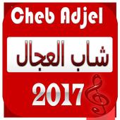 CHEB ADJEL 2017 ♥ 1.0