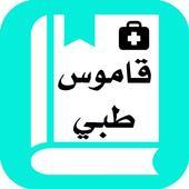 com.rajabmMaghrib.DictionaryMedicineToAra DictPro