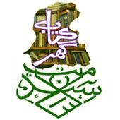 سنڌ سلامت ڪتاب گهر - Sindh Salamat Kitab Ghar 1.0