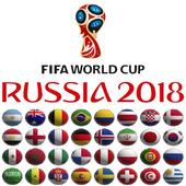 রাশিয়া বিশ্বকাপ ২০১৮ 1.0