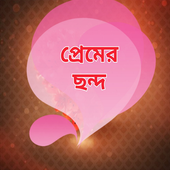 Happy Valentine Day SmS 1.0