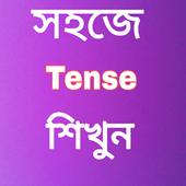 সহজে Tense শিখুন 3.0