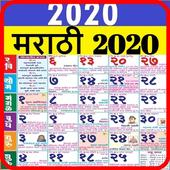 Marathi Calendar 2019 With Festival 1.7