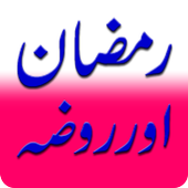Ramazan Aur Roza 1.0