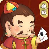 超級鬥地主陈林波Card