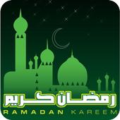رمضان 2017 1