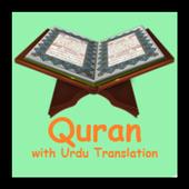 Quran with Urdu Translation 2.0
