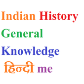 Indian History General Knowledge  हिन्दी 1.0