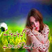 urdu romantic poetry 1.1