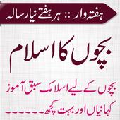 Bachon ka Islam 1 0 APK Download - Android Education Apps