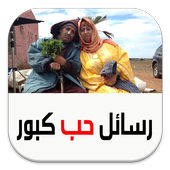com.rasail.hob.kabor.maroc 1.0