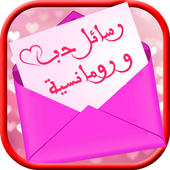 com.rasail.love.messages.romantic 2.0