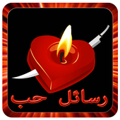 com.rasailhobchawk.free 1.3