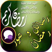 com.rasailramadan.Ramadan 5.6.1