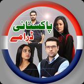 All Pakistani Dramas 1.1