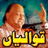 Biggest Qawwali Collection 1.3