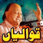 Biggest Qawwali Collection 1.3