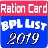 Rashan Card 2019 1.0