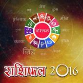 राशिफल 2016 : Rashifal 2016