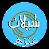 com.rawymp3.shlat3nzh icon