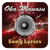 Oka Manasu Songs Lyrics 1.0