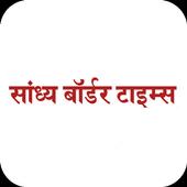 Sandhya Border Times epaper 2.2.3