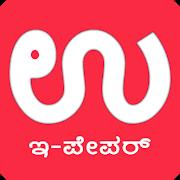 Udayavani Kannada ePaper 2.5.3