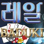레알 바둑이 (맞고,포커, poker,바둑이 카드게임) 1.7